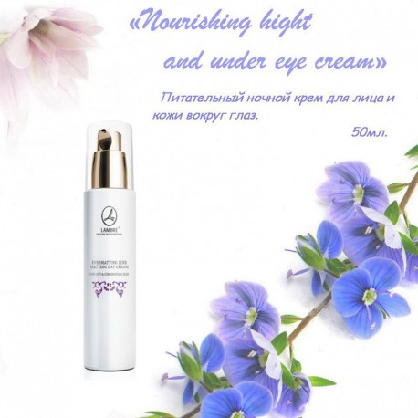 Купить крем Ламбре NOURISHING NIGHT AND UNDER EYE CREAM