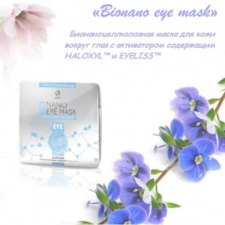 Биононоцеллюлозная маска Ламбре BIONANO EYE MASK