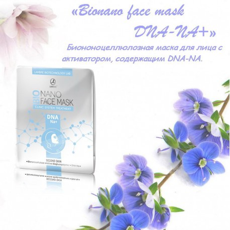 Купить биононо маску Ламбре BIONANO FACE MASK DNA-NA+