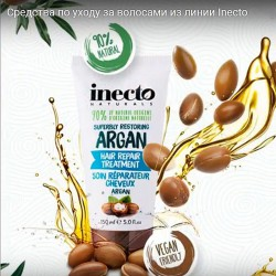 Маска для волос восстанавливающая с аргановым маслом Inecto Naturals Argan Hair Treatment