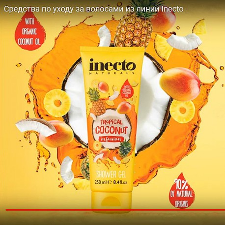 Гель для душа Inecto Infusions Tropical Coconut Shower Gel